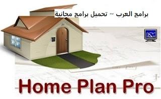 تنزيل برنامج Home Plan Pro لتصميم المنازل والمباني