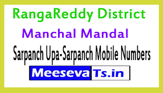 Manchal Mandal Sarpanch Upa-Sarpanch Mobile Numbers List RangaReddy District in Telangana State