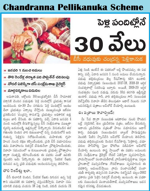 AP CM Chandranna Pellikanuka Scheme for BC marriages Financial Assistance GO 32 -Online Application,Eligibilty,How To apply