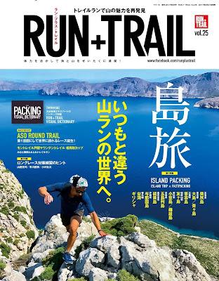 RUN TRAIL (ラントレイル) 2017年08月号 Vol.25 raw zip dl
