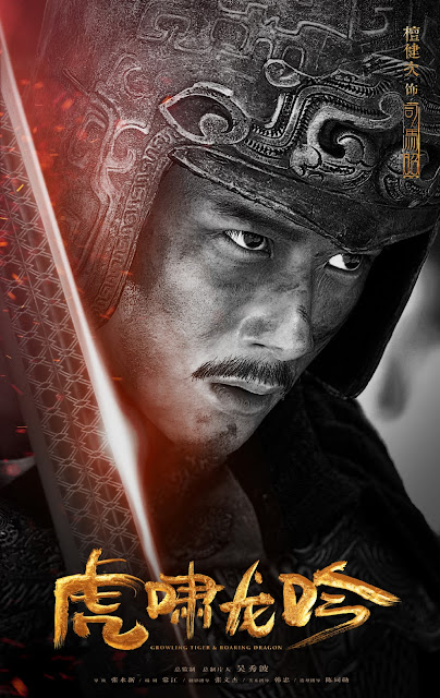 Tan Jian Ci Character posters Advisors Alliance 2