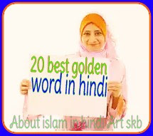 best goden word about islam in hindi