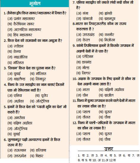 Hindi Question Image | Holidays OO