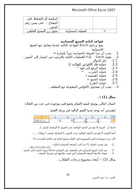 أساسيات برنامج اكسل Excel elebda3.net-5858-26.
