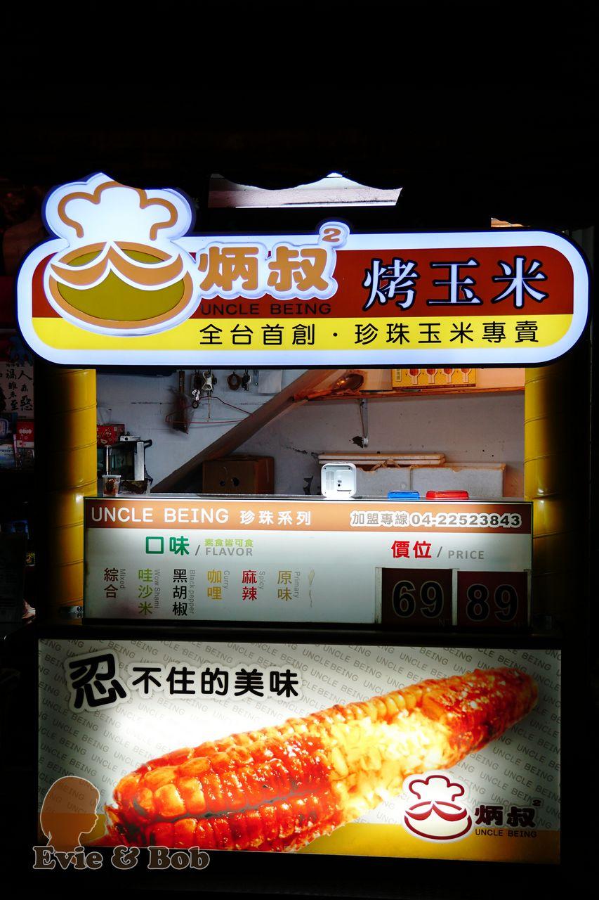 臺北哪裡有好吃的烤玉米