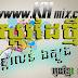 DJ OU Remix Vol 29 | New Song Remix 2017