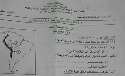 تحميل ورقة امتحان الدراسات محافظة سوهاج الصف الثالث الاعدادى 2017 الترم الاول