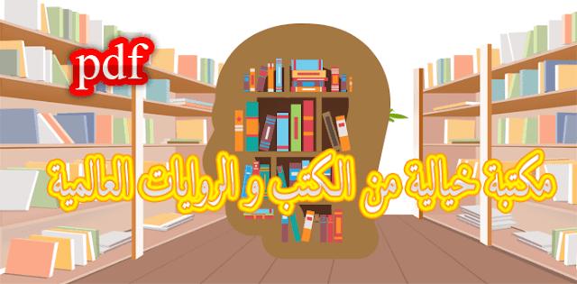روايات عالمية مجموعة في ملف واحد