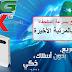 """الجزائر بالمرتبة الأخيرة في تدفق الانترنت و الجيل الرابع بسرعة """"السلحفاة"""""""