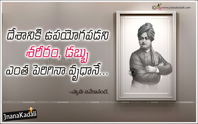 Inspirational quotes by Swami Vivekananda, Telugu Quotes about Youth by Swami Vivekananda