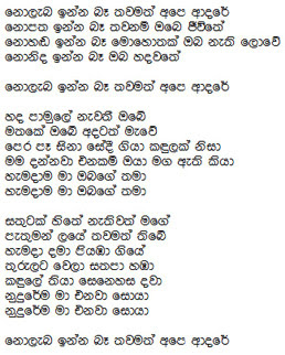 Sinhala Love Songs Lyrics