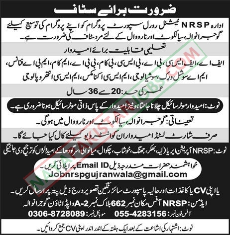 Latest Vacancies Announced in National Rural Support Programme NRSP 23 October 2018 - Naya Pakistan