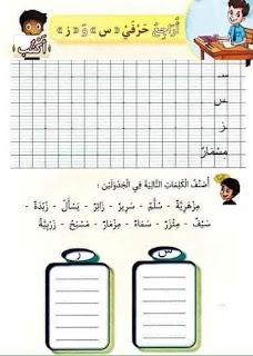 2 - كراس العطلة عربية سنة ثانية