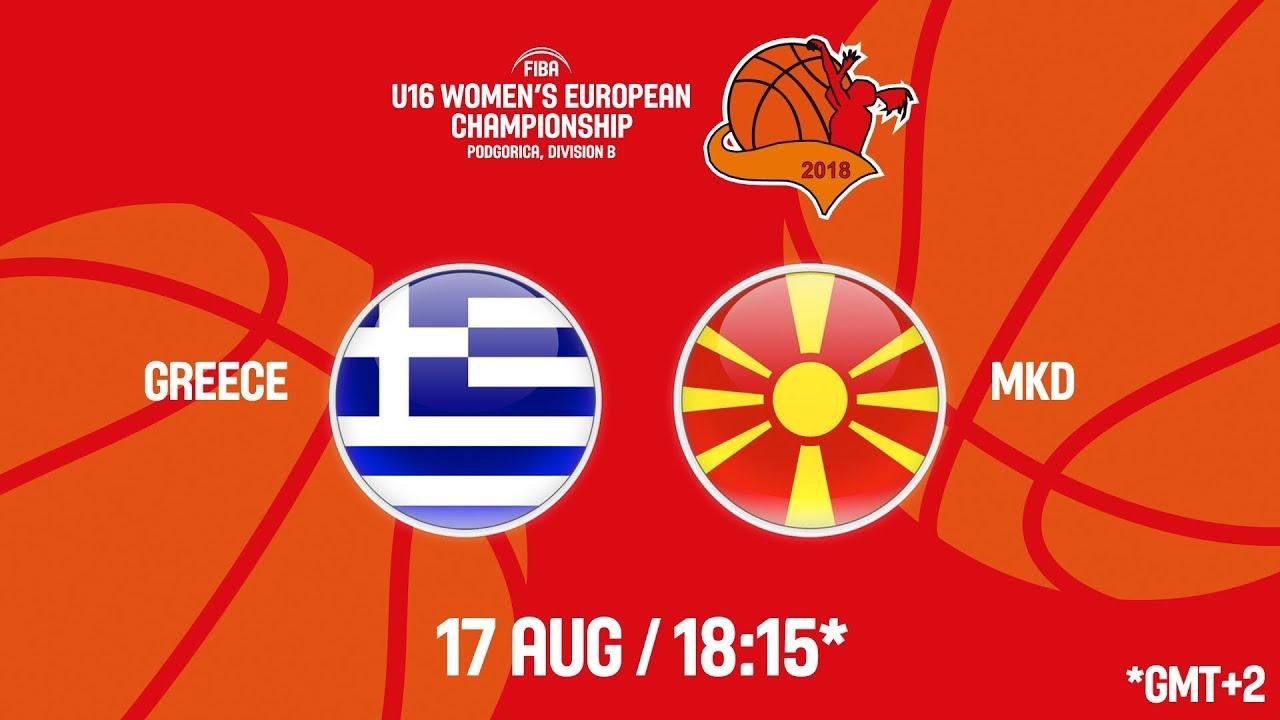 Ελλάδα - Σκόπια ζωντανή μετάδοση στις 19:15 από το Μαυροβούνιο (Πονγκόριτσα), για το Ευρωπαϊκό Κορασίδων (Β' Κατηγορία)