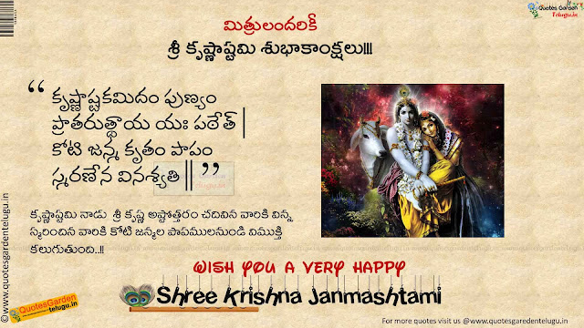 Srikrishnashtami Greetings Wishes images SMS Whatsapp in Telugu