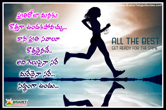 all the best messages in Telugu, Life Changing Motivational Quotes, Telugu Quotes