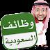 وظائف متنوعة السعودية 2019 april jobs ksa شهر أبريل