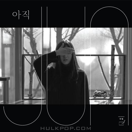 JUA – 아직 – Single