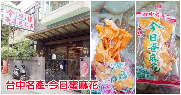 台中西區|今日蜜麻花|台中名產|創始於1965年|蛋素可食