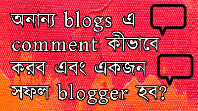 comments guide in bangla