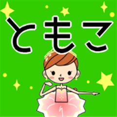 Ballerina name Sticker+++TOMOKO+++