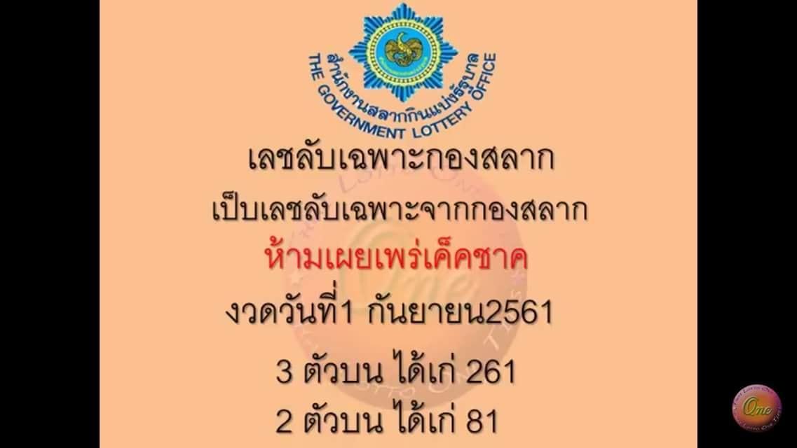 สลากกินแบ่งรัฐบาล งวด 1 พฤศจิกายน 2560 ตรวจหวย หวย ตรวจสลากกินแบ่งรัฐบาล สลากกินแบ่งรัฐบาล งวด 1 พฤศจิกายน 2560