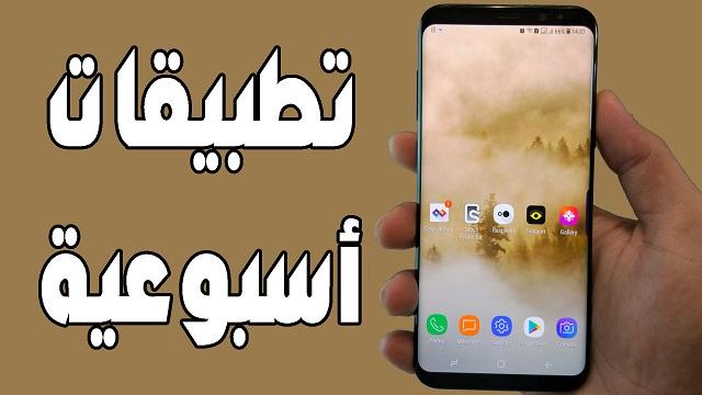 تطبيقات جميلة و رائعة يجب عليك تجربتها هذا الاسبوع # مليون نجمة