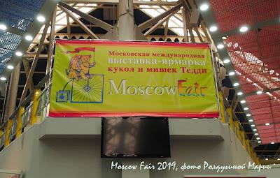 Moscow Fair 2019 фотоотчет