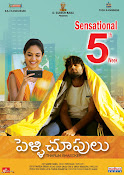 Pelli Choopulu 5th week Posters-thumbnail-6