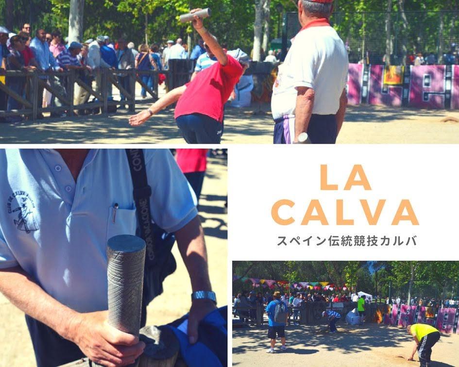 Fiestas San Isidro en Madrid スペインの伝統スポーツ:カルバ