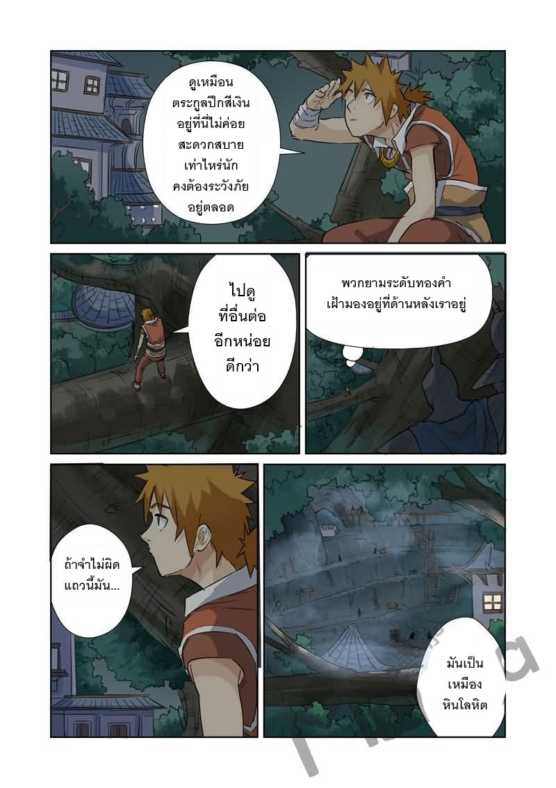 Tales of Demons and Gods ตอนที่ 157.5 หน้า 9