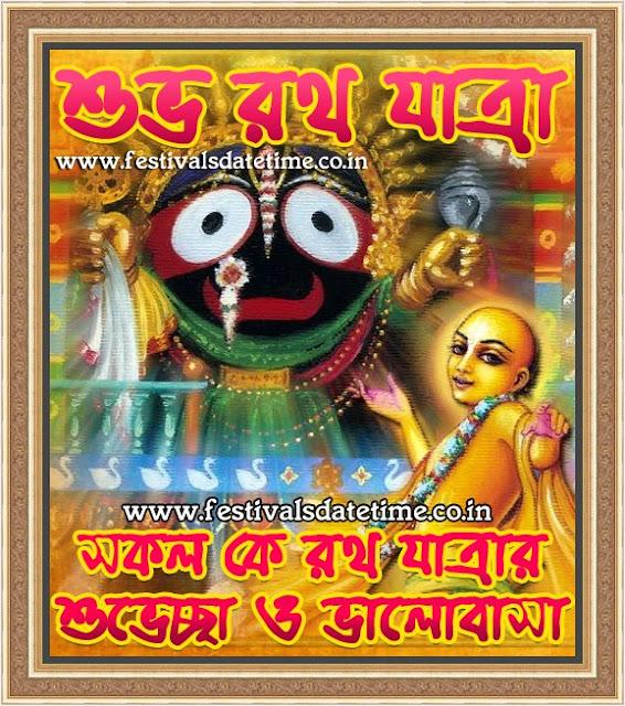 Rath Yatra Wallpaper in Bengali, Subho Rath Yatra Pic 09