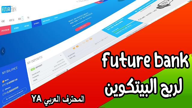 شرح الموقع الجديد future bank لربح البيتكوين مجانا السحب عند 1000 ساتوشي