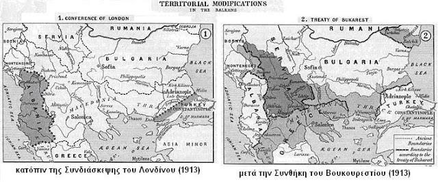 Ολόκληρη η Συνθήκη Βουκουρεστίου 1913 – πουθενά ο όρος «Μακεδονία»! ψεύδη τα ποσοστά…