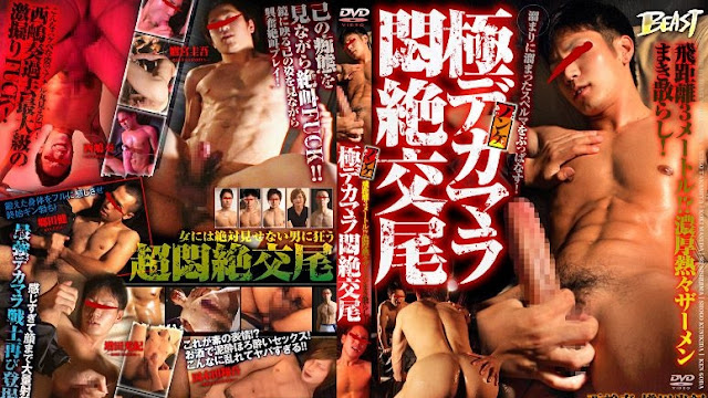 Well-Hung Straight Guys' Dirty Sex
