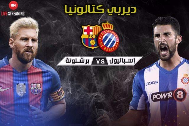 """مشاهدة مباراة برشلونة واسبانيول """"الدوري الاسباني"""" Barcelona vs Espanyol"""