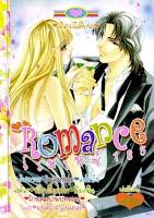 ขายการ์ตูนออนไลน์ Romance เล่ม 185
