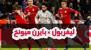 ماذا قال ليفربول عقب التأهل لربع نهائى لأبطال أوروبا؟