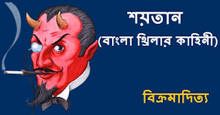 Bangla Boi PDF Thriller Story Book