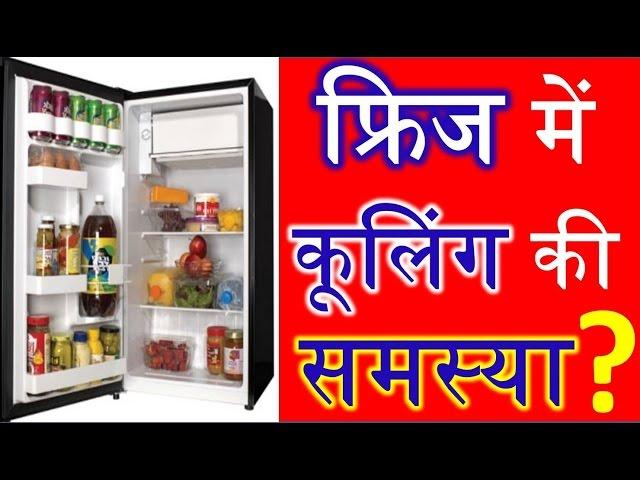 Refrigerator फ्रीज़ कूल नहीं हो रहा समाधान Cooling Problem Solution In Hindi