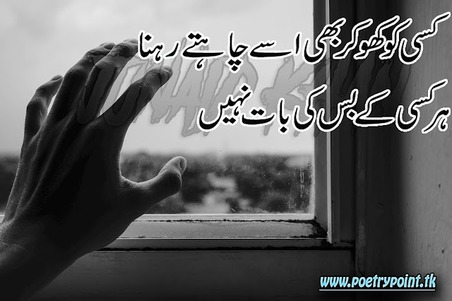 """2 lines sad urdu poetry"""" kisi ko kho kr bhi ise cahte rehna"""" // sad urdu poetry"""