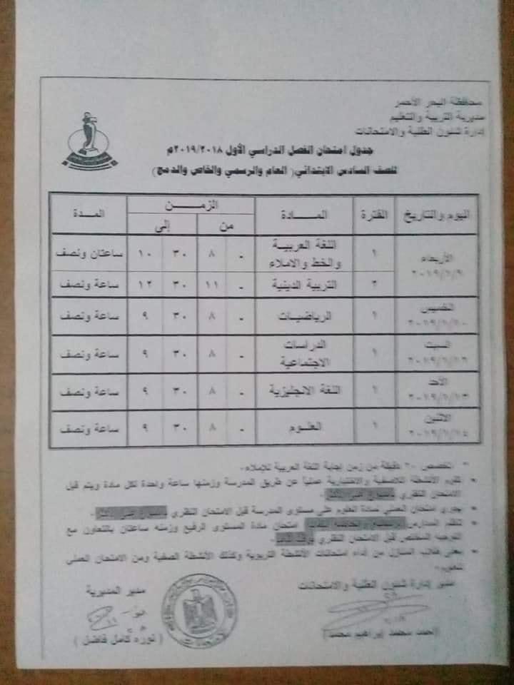 جدول امتحانات محافظة البحر الأحمر 2019 السادس ابتدائي
