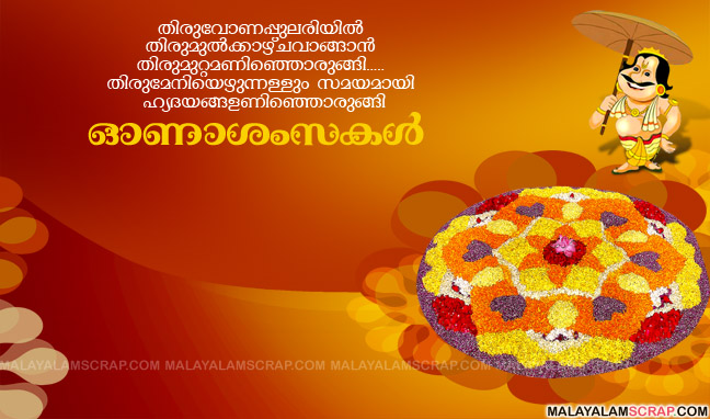 happy onam messages in malayalam