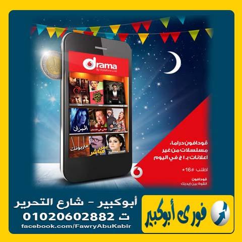 فودافون دراما - مسلسلات رمضان 2016
