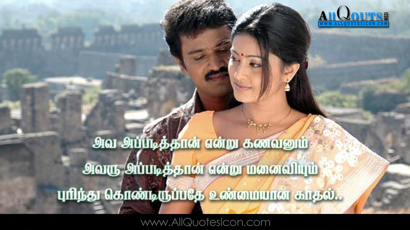 Whatsapp Dp Images In Tamil Love Quotes Best Hd Wallpaper