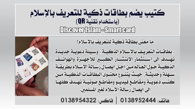 كتيب، بطاقات ذكية، للتعريف بالإسلام، عدة لغات، رمز الاستجابة السريعة، QR Code