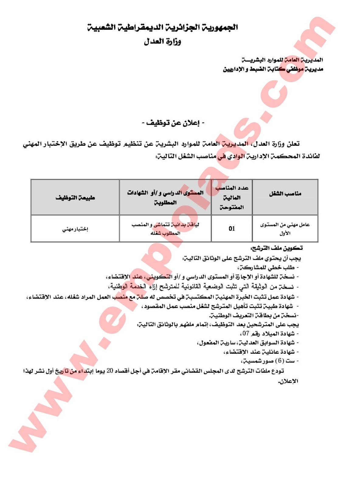 اعلان عن توظيف لفائدة المحكمة الادارية لولاية الوادي جانفي 2017