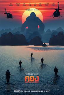 Kong: Skull Island (2017) คิงคอง มหาภัยเกาะกะโหลก