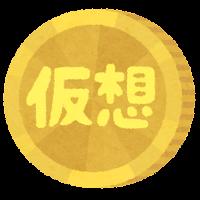 仮想通貨のイラスト(仮想)