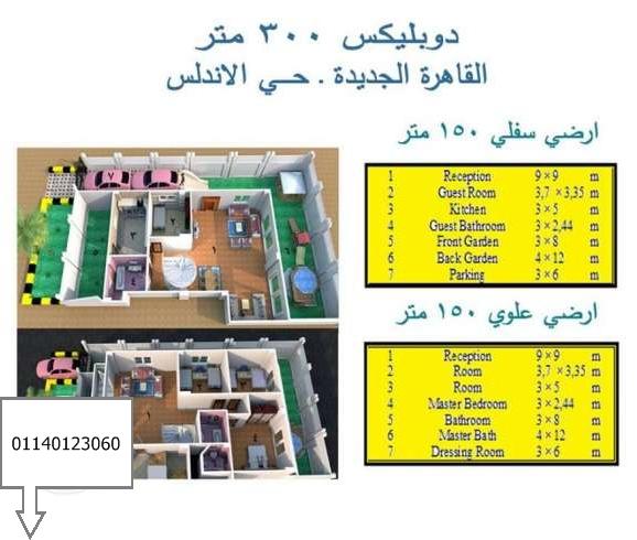 بالصور للبيع بالتجمع الخامس القاهرة